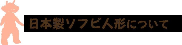 日本製ソフビ人形について
