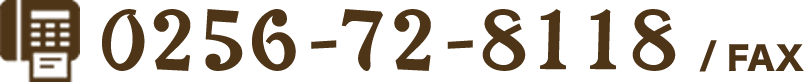 0256-72-8118