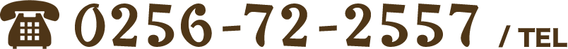 0256-72-2557